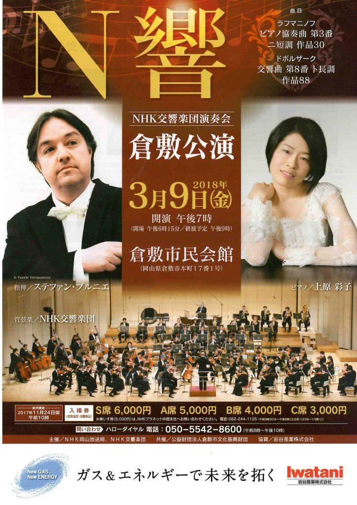 NHK交響楽団演奏会 倉敷公演