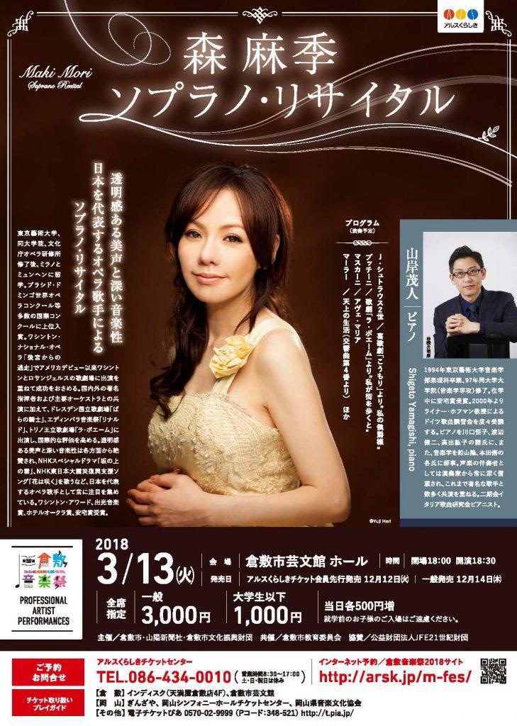 第32回倉敷音楽祭 森麻季ソプラノ・リサイタル