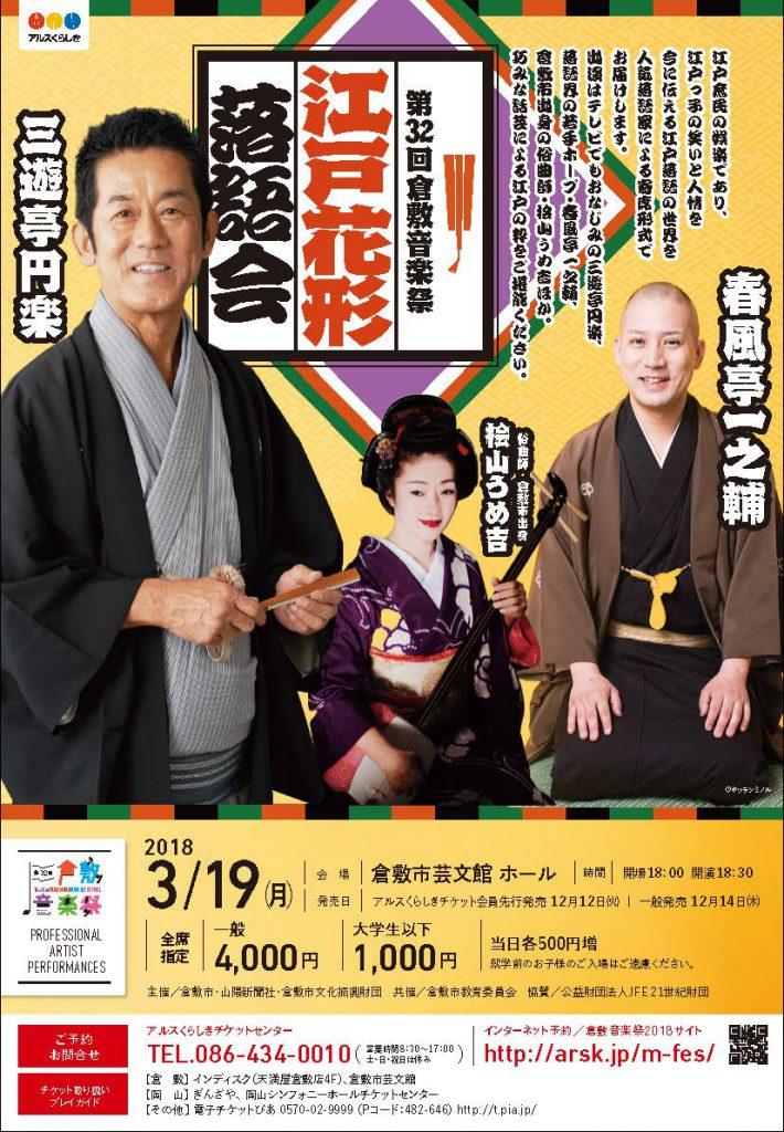 第32回倉敷音楽祭 江戸花形落語会