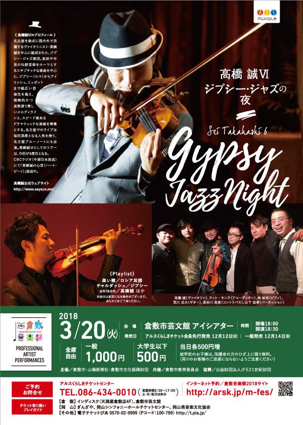 第32回倉敷音楽祭 高橋誠Ⅵ ジプシー・ジャズの夜