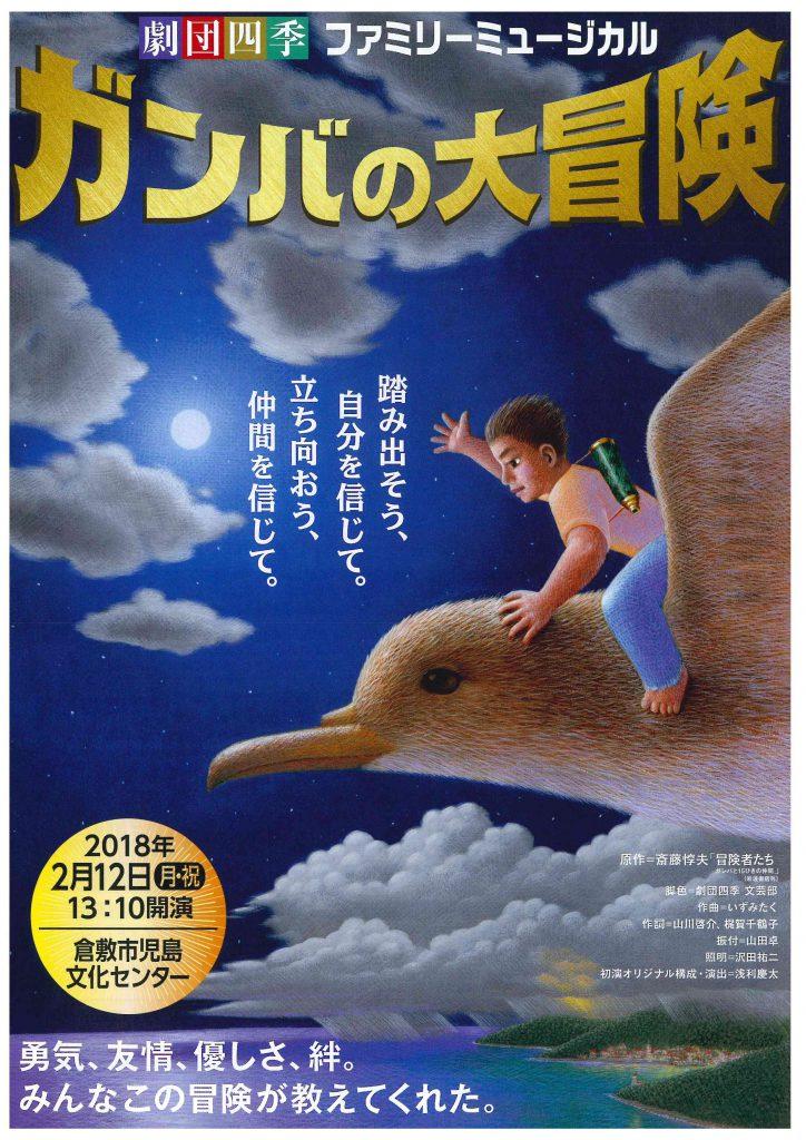 児島商工会議所創立70周年記念事業 劇団四季ファミリーミュージカル「ガンバの大冒険」