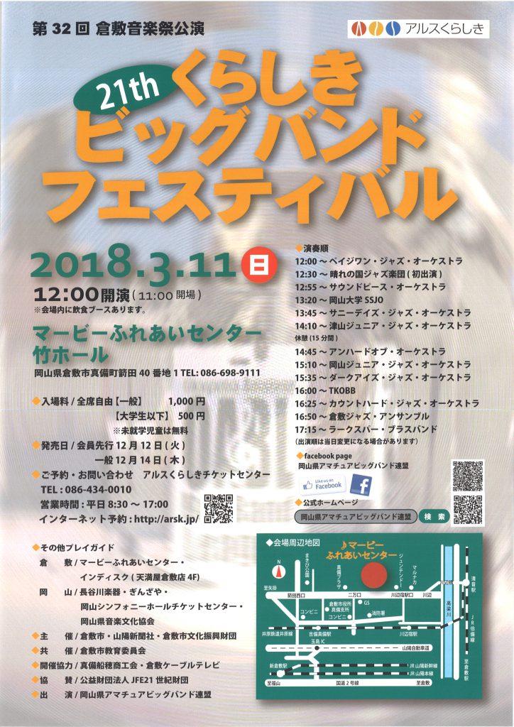 第32回 倉敷音楽祭公演 21thくらしきビッグバンドフェスティバル