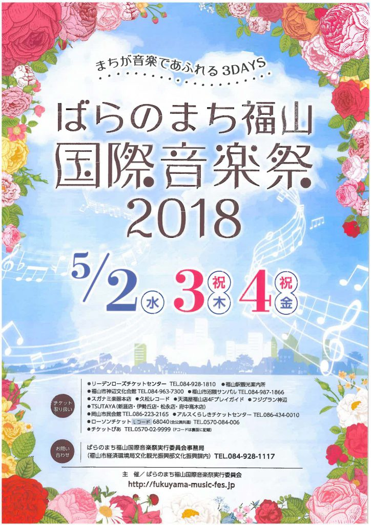 ばらのまち福山国際音楽祭2018 開会セレモニー ユネスコ「世界の記憶」記念コンサート~ふくやま琴との共演~