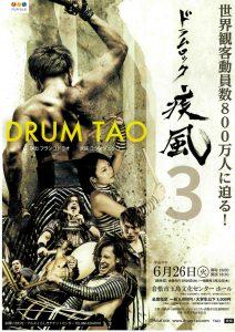DRUM TAO 「ドラムロック疾風3」
