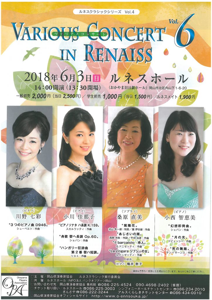 VARIOUS CONCERT Vol.6 IN RENAISS
