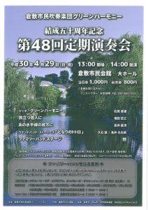 倉敷市民吹奏楽団グリーンハーモニー 結成五十周年記念 第48回定期演奏会