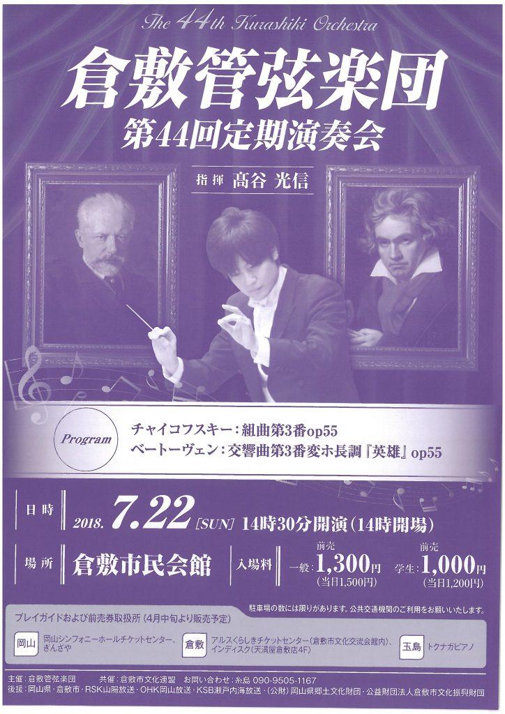 倉敷管弦楽団 第44回定期演奏会