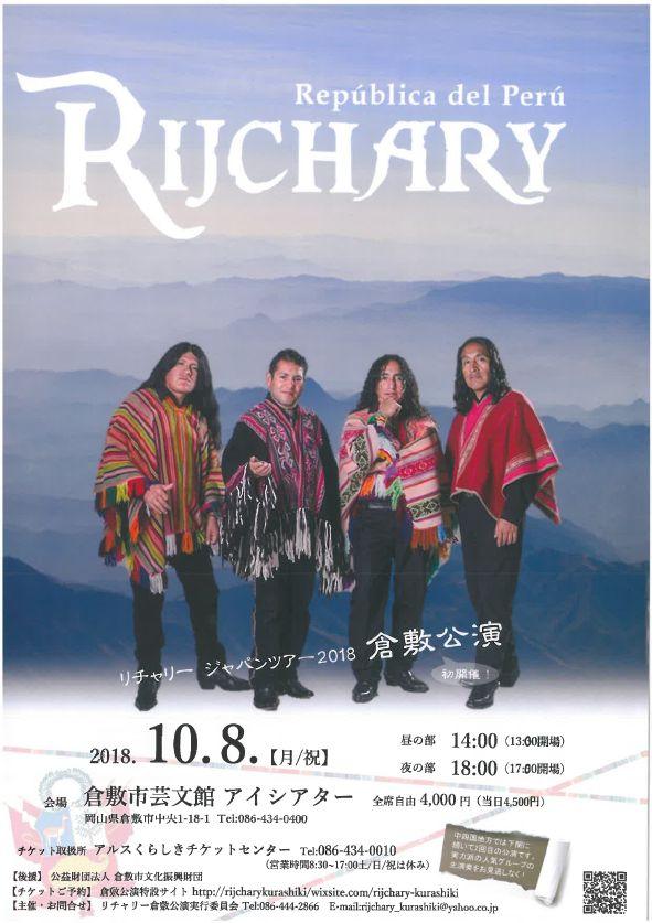 リチャリージャパンツアー2018 倉敷公演