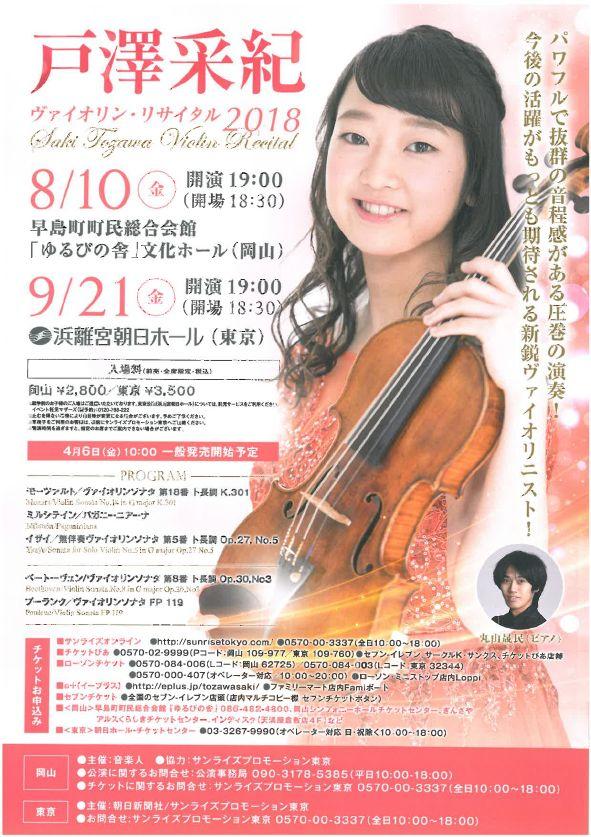 戸澤采紀 ヴァイオリン・リサイタル2018