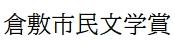 倉敷市民文学賞