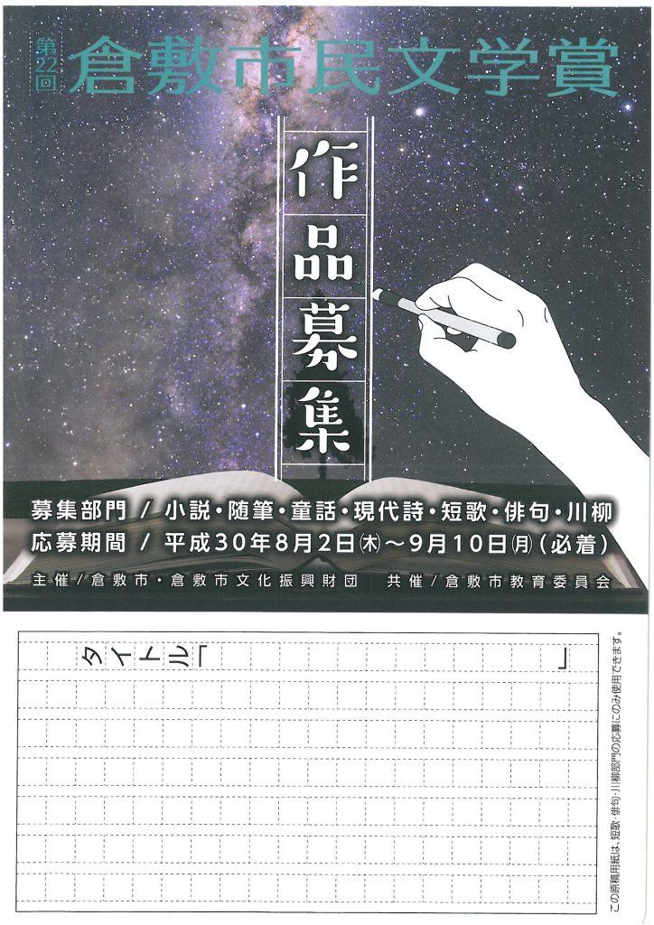 第22回倉敷市民文学賞