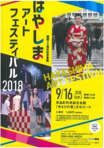 開館20周年記念事業 はやしまアートフェスティバル2018