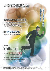 いのちの講演会27