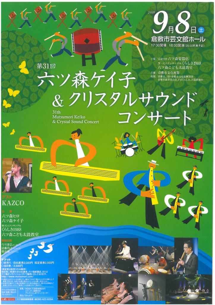 第31回六ツ森ケイ子&クリスタルサウンドコンサート