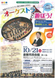 平成30年7月豪雨災害復興支援事業 倉敷の子どもたちに贈る素敵な音楽会 オーケストラと遊ぼう!