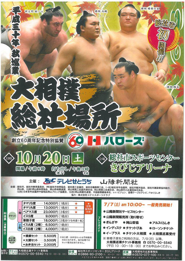 平成三十年 秋巡業 大相撲 総社場所