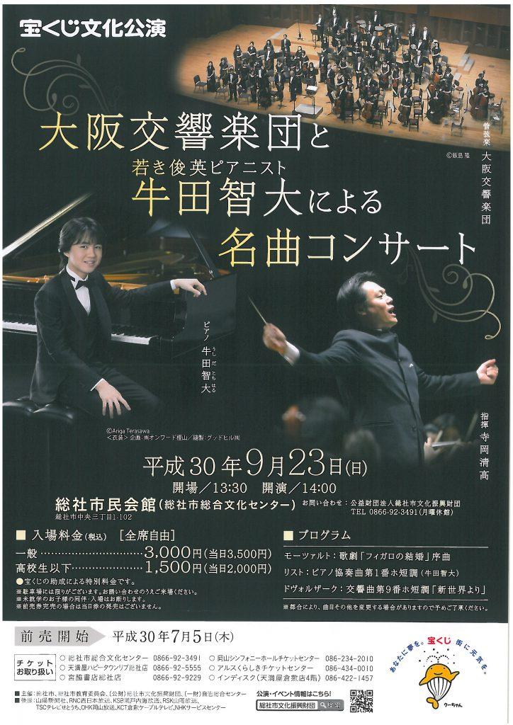 宝くじ文化公演 大阪交響楽団と若き俊英ピアニスト牛田智大による名曲コンサート