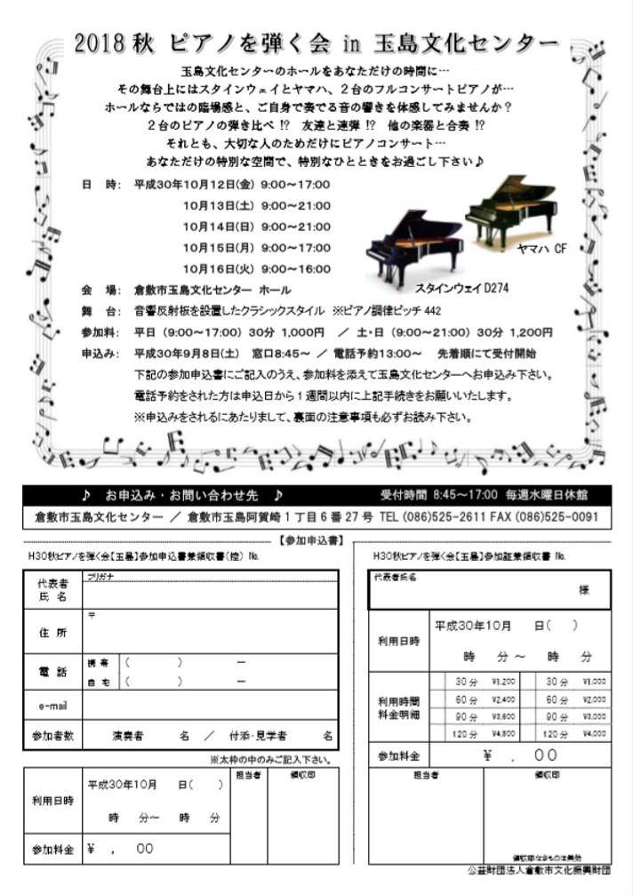 2018秋 ピアノを弾く会 in 玉島文化センター