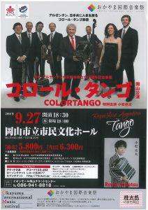 コロール・タンゴ岡山公演