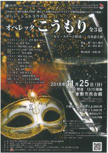 中国二期会設立45周年記念公演 オペレッタ「こうもり」