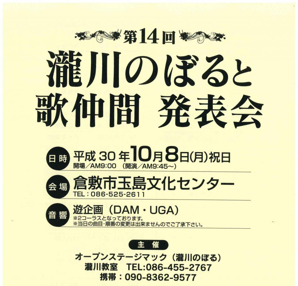 瀧川のぼると歌仲間発表会