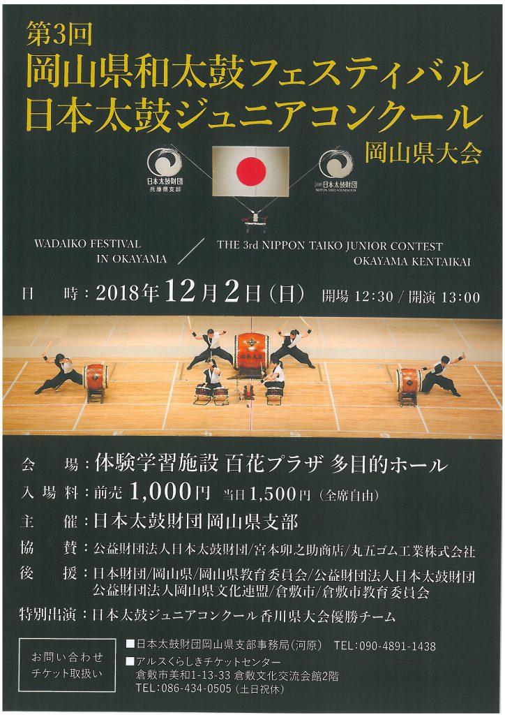 第3回岡山県和太鼓フェスティバル 日本太鼓ジュニアコンクール岡山県大会