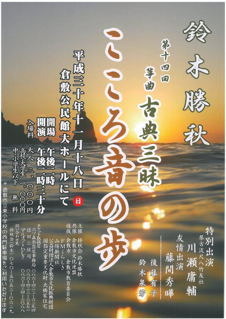 鈴木勝秋 第十四回 箏曲古典三昧~こころ音の歩~