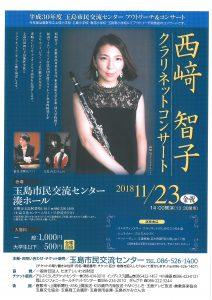西﨑 智子 クラリネットコンサート