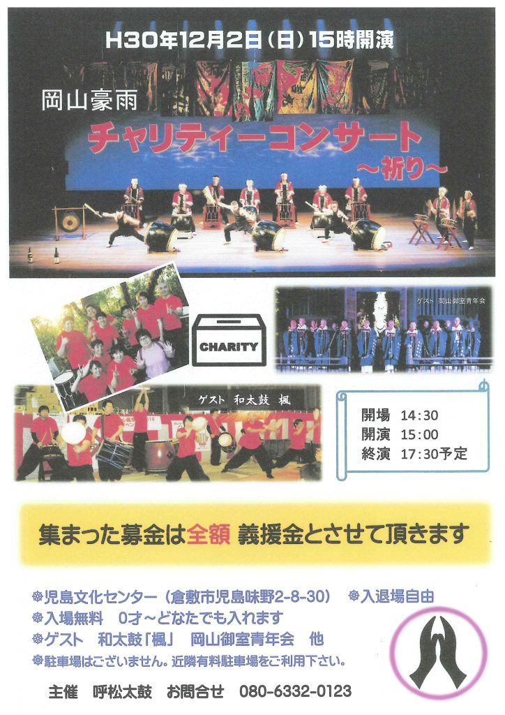 岡山豪雨チャリティーコンサート~祈り~