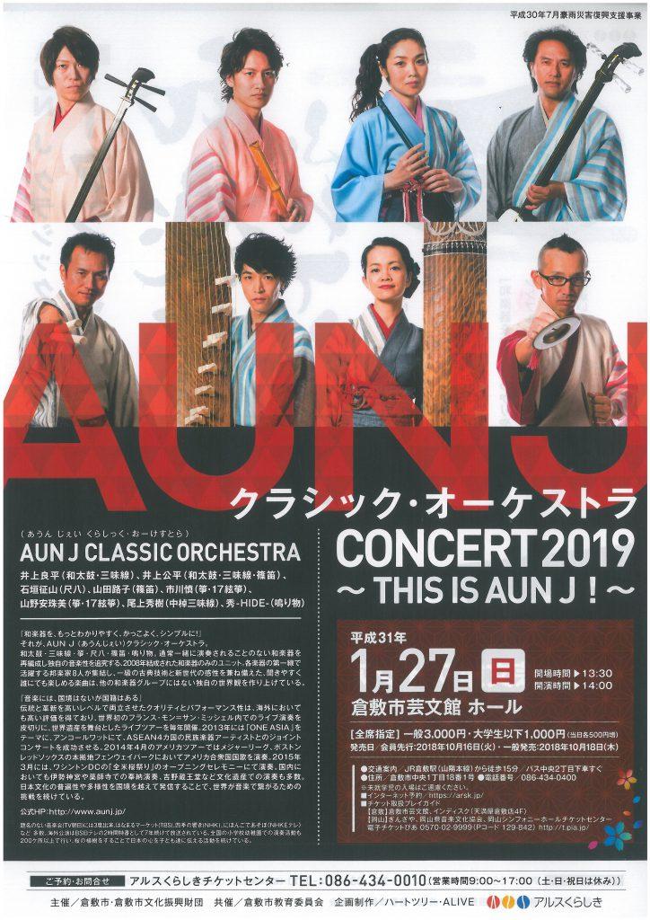 平成30年7月豪雨災害復興支援事業 AUN J クラシック・オーケストラ CONCERT 2019 ~THIS IS AUN J!~