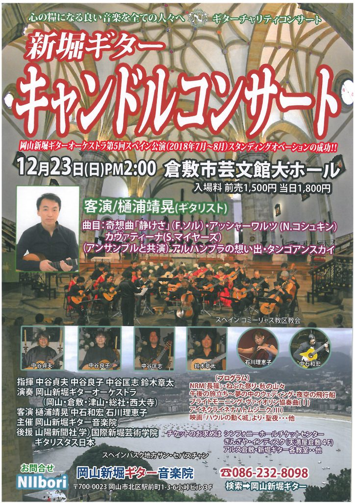 第36回岡山新堀ギターキャンドルコンサート