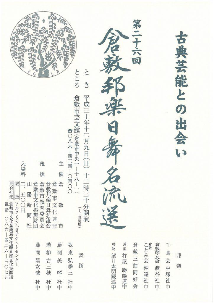 第二十六回 倉敷邦楽日舞名流選