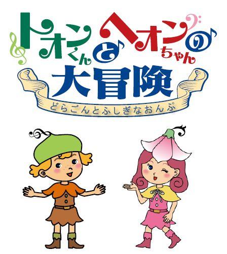 [第33回倉敷音楽祭]街歩き謎解きイベント「トオンくんとヘオンちゃんの大冒険」