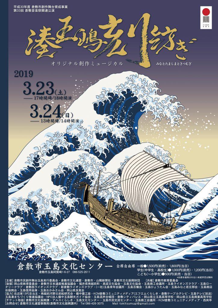 [第33回倉敷音楽祭]オリジナル創作ミュージカル「湊玉嶋刻紡ぎ」