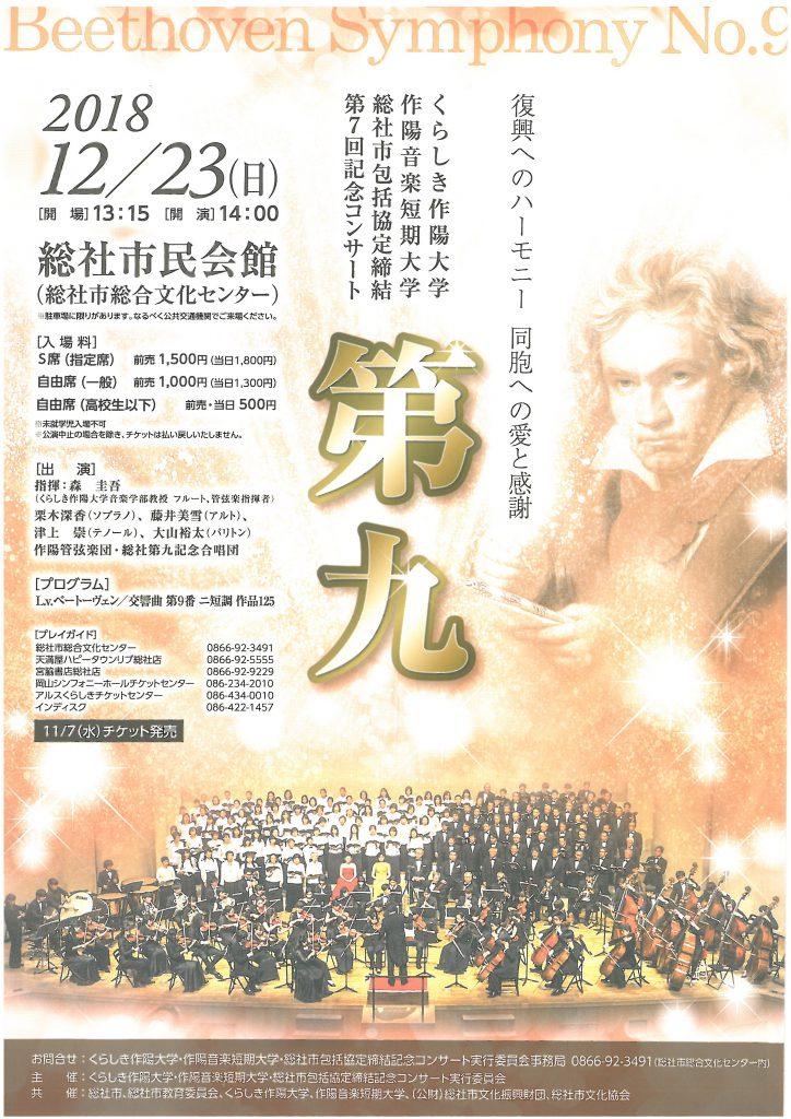 くらしき作陽大学・作陽音楽短期大学・総社市包括協定締結第7回記念コンサート 第九