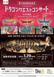 [第33回倉敷音楽祭]Osaka Shion Wind Orchestra ドラゴンクエストコンサート
