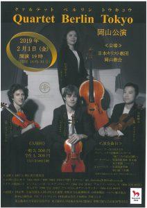 Quartet Berlin Tokyo 岡山公演