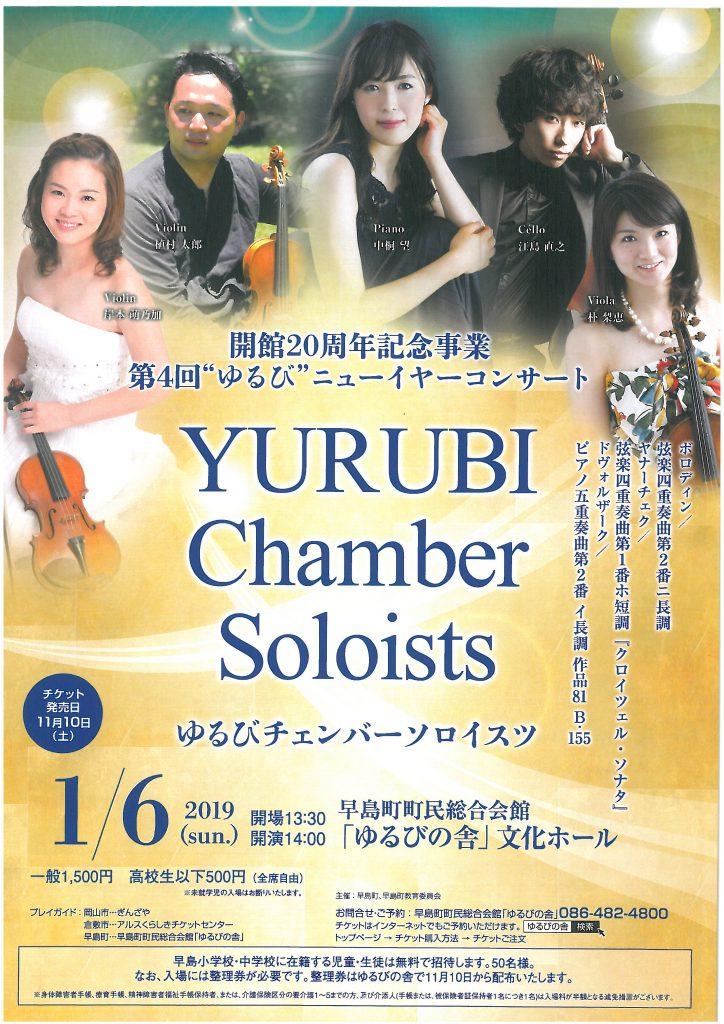 """開館20周年記念事業 第4回""""ゆるび""""ニューイヤーコンサート YURUBI Chamber Soloists"""