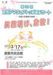 [第33回倉敷音楽祭]第33回倉敷アマチュアトップコンサート