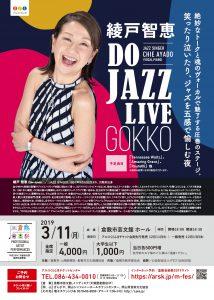 [第33回倉敷音楽祭]綾戸智恵 DO JAZZ LIVE ~Gokko~
