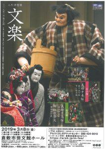 [第33回倉敷音楽祭]人形浄瑠璃「文楽」
