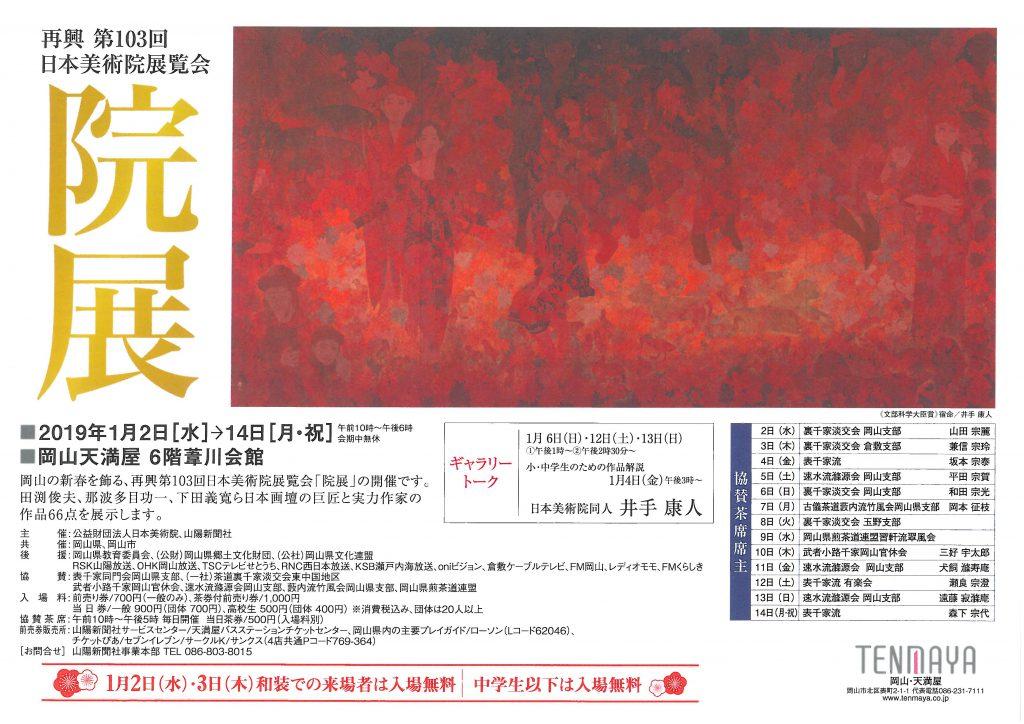 再興 第103回 日本美術院展覧会 院展