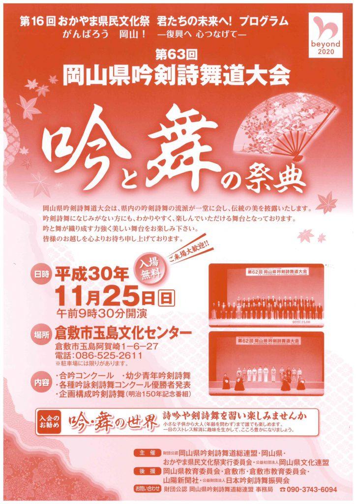 吟と舞の祭典 第63回岡山県吟剣詩舞道大会