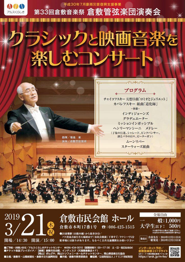 [第33回倉敷音楽祭]倉敷管弦楽団演奏会「クラシックと映画音楽を楽しむコンサート」