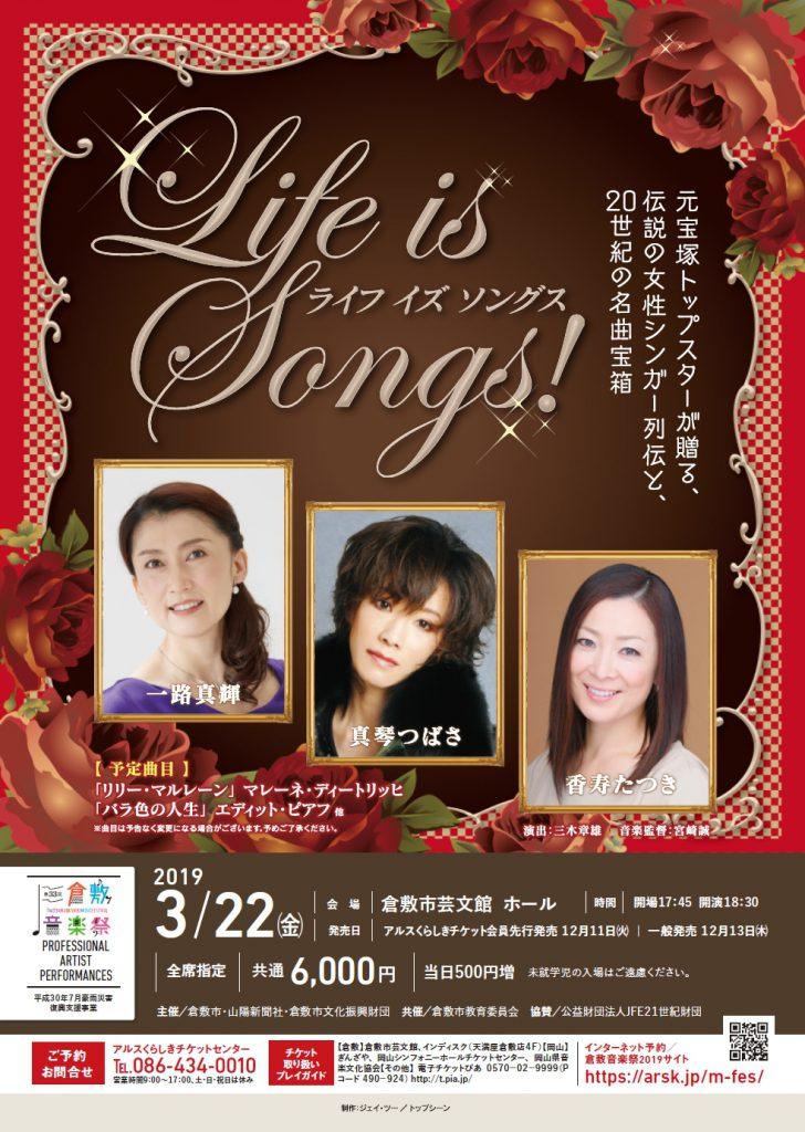 [第33回倉敷音楽祭]Life is Songs !