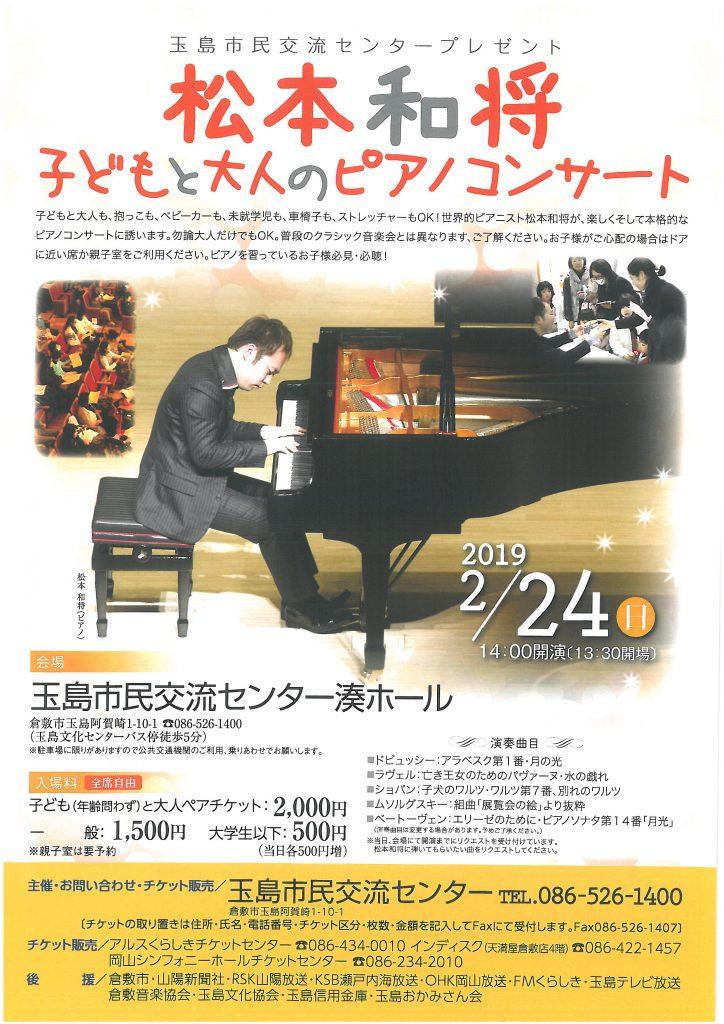 松本和将~子どもと大人のピアノコンサート~