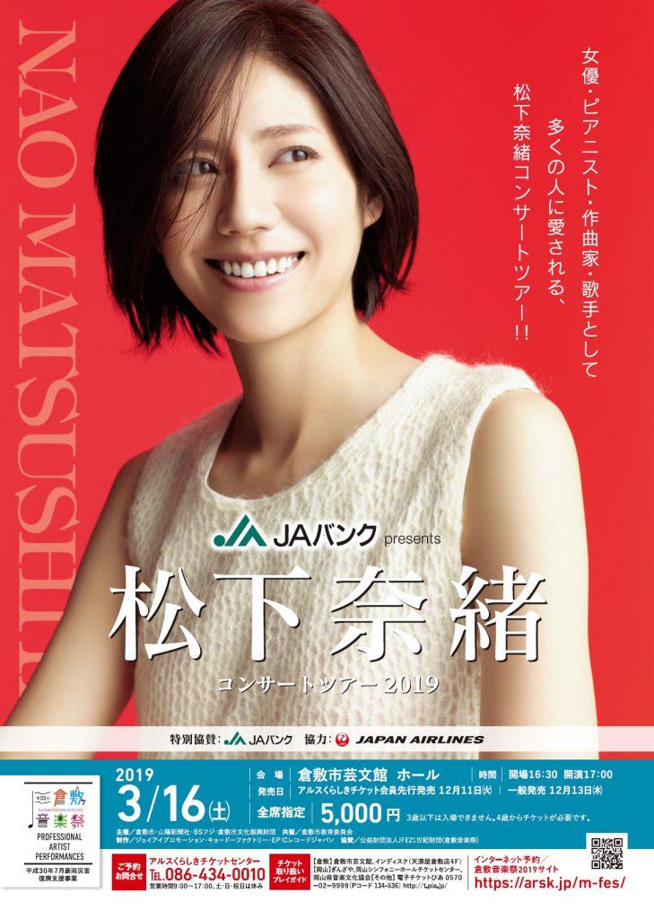 [第33回倉敷音楽祭]JAバンクpresents 松下奈緒コンサートツアー2019 〜Synchro〜