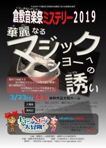 [第33回倉敷音楽祭]倉敷音楽祭ミステリー2019 華麗なるマジックショーへの誘い(いざない)