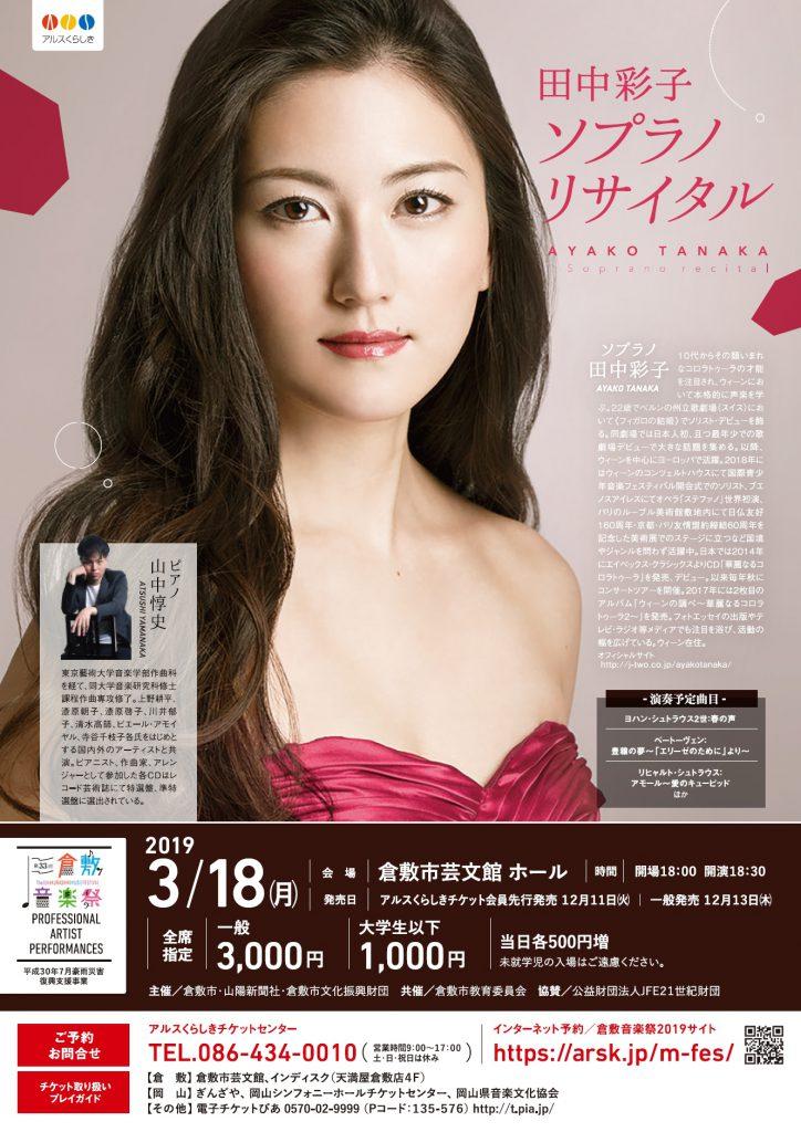 [第33回倉敷音楽祭]田中彩子 ソプラノ・リサイタル