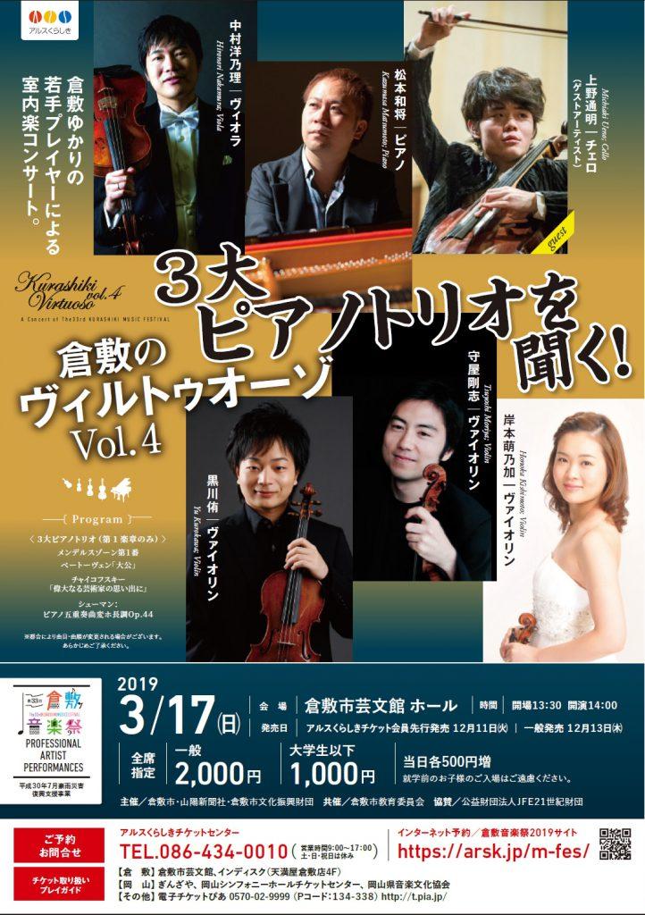 [第33回倉敷音楽祭]倉敷のヴィルトゥオーゾVol.4 3大ピアノトリオを聞く!